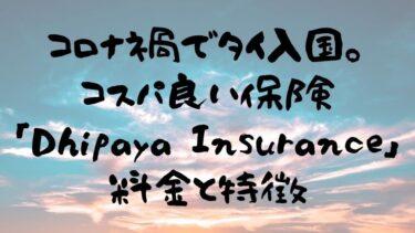 コロナ禍でタイ入国。コスパ良い保険「Dhipaya Insurance」の料金と特徴