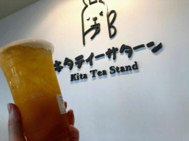 看板が全力でカタカナ!ジョムティエンのタピオカ店「Kita Tea Stand(キタティーサターン)」