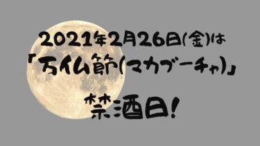 2021年2月26日(金)は「万仏節(マカブーチャ)」