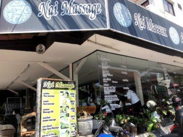 パタヤ・ジョムティエンでオイルマッサージ「Nai Massage」がおすすめ!