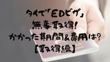 タイで「ED(教育)ビザ」無事取得!かかった期間&費用は?【取得編】