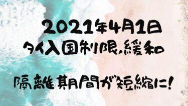 2021年4月1日タイ入国制限緩和。隔離期間が短縮に!