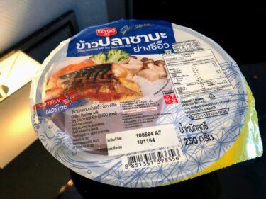 タイのセブンイレブンの「サバ照り焼き」がアツい!